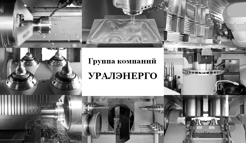 Группа компаний УралЭнерго | Группа компаний УралЭнерго | http://beristanki.ru/images/gruppa_big.jpg